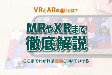 VRとARの違いとは?MRやXRまで徹底解説【ここまでわかれば話題についていける】