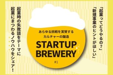 STARTUP BREWERY NIIGATA/SNS告知用チラシデザイン制作