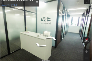 L&Bヨシダ税理士法人 新潟オフィス様 Googleストリートビュー制作