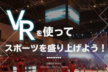 VRを使ってスポーツを盛り上げよう!| 広報ブログVol.31