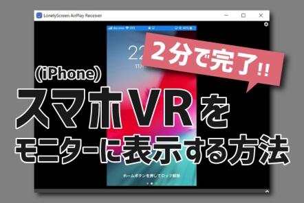 スマホ(iPhone)画面をモニターに表示する方法【2分で完了】