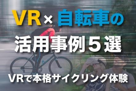 VR×自転車の活用事例5選【VRで本格サイクリング体験】