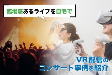 VR配信のコンサート事例8選&メリットを紹介【 臨場感あるライブを自宅で】