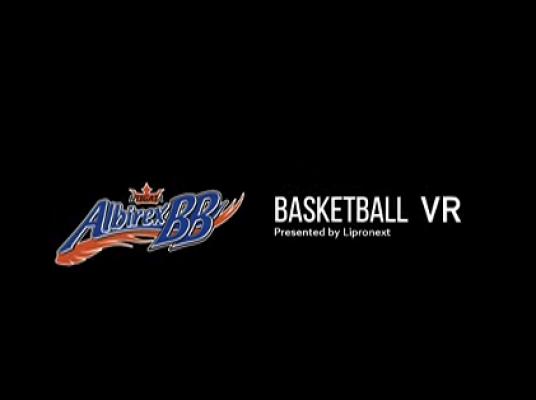 新潟アルビレックスBB様【180度3D VRコンテンツ】