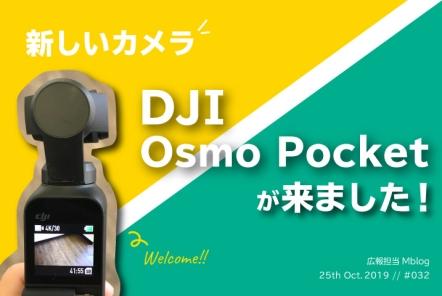 新しいカメラ【DJI Osmo Pocketが来ました!】| 広報ブログVol.32
