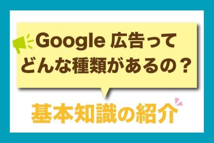 Google広告ってどんな種類があるの?【基本知識の紹介】