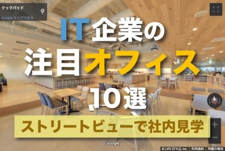 IT企業の注目オフィス10選【ストリートビューで社内見学】