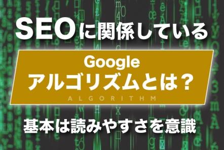 SEOに関係しているGoogleアルゴリズムとは?【基本は読みやすさを意識】