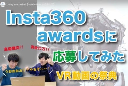 Insta360awardsに応募してみた【VR動画の祭典】