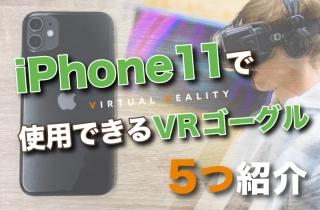 iPhone11で使用できるVRゴーグル6選