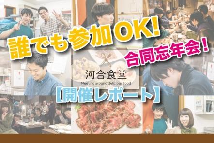 誰でも参加OK!合同忘年会!【開催レポート】