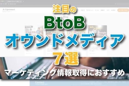 注目のBtoBオウンドメディア7選【マーケティング情報取得におすすめ】