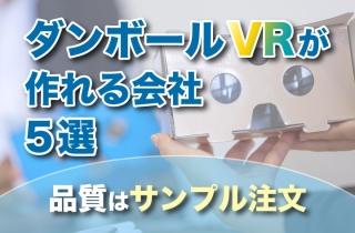 ダンボールVRゴーグルが作れる会社5選【品質はサンプル注文で確認】