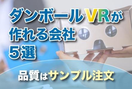 VRゴーグルが作れる会社5選【品質はサンプル注文で確認】