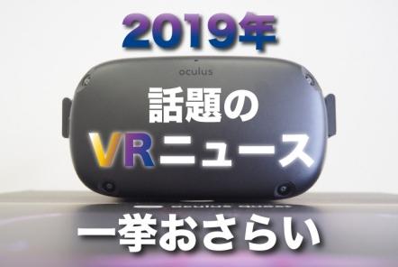 2019年話題のVRニュース一挙おさらい【2019年は関連デバイス進化の年】
