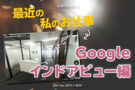 最近の私のお仕事【Googleインドアビュー編】| 広報ブログVol.39