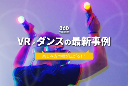 VR×ダンスの最新事例【楽しみ方の幅が広がる!?】