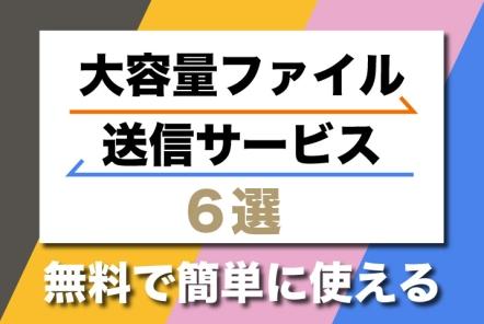 おすすめのファイル送信サービス6選【無料で簡単に使える】