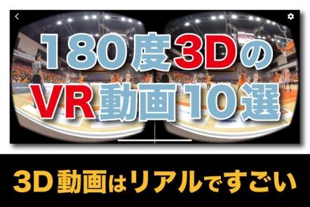 180度3DのYouTube VR動画10選【専用ゴーグルで浮き出て見える】