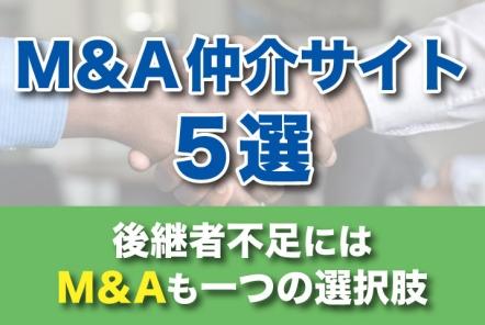 M&A仲介サイト5選【後継者不足にはM&Aも一つの選択肢】