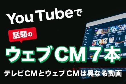 YouTubeで話題のウェブCM 7本【テレビCMとウェブCMは異なる動画】