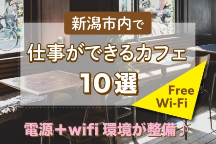新潟市内で仕事ができるカフェ10選【電源+wifi環境が整備♪】