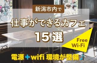 新潟市内で仕事ができるカフェ15選【電源+Wi-Fi完備♪】