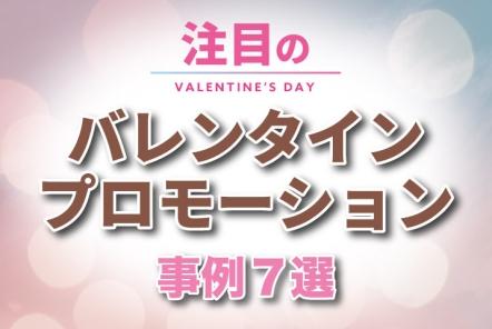 2020年注目のバレンタインプロモーション【事例7選】