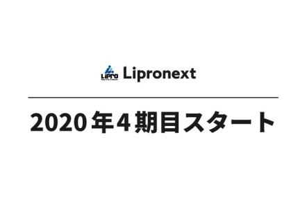 リプロネクストが4年目スタート【会社と個人的な意気込みby藤田】