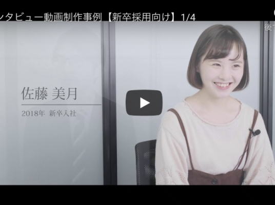 L&Bヨシダ税理士法人 新潟オフィス様【採用向け動画制作】