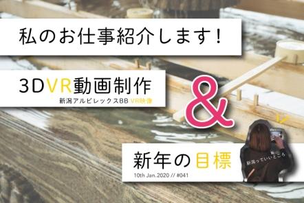 私のお仕事紹介します!3DVR動画制作【新年の目標】| 広報ブログVol.41