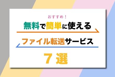 おすすめのファイル転送サービス7選【無料で簡単に使える】