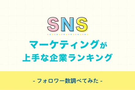 SNSマーケティングが上手な企業ランキング【フォロワー数調べてみた】