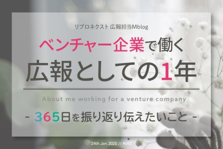 ベンチャー企業で働く広報としての1年【365日を振り返り】| 広報ブログVol.43