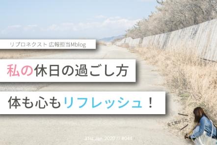 私の休日の過ごし方【体も心もリフレッシュ!】| 広報ブログVol.44