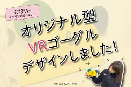 オリジナル型VRゴーグルデザインしました!【デザインのお仕事】| 広報ブログVol.42