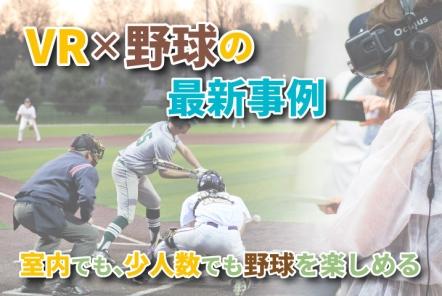 VR×野球の最新事例【室内でも、少人数でも野球を楽しめる】