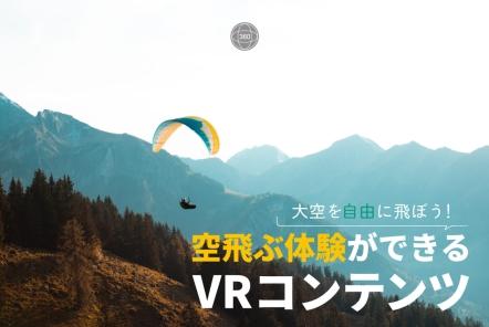 空飛ぶ体験ができるVRコンテンツ10選【大空を自由に飛ぼう!】
