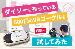ダイソーに売っている500円のVRゴーグルを試してみた【感想】