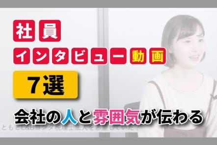 社員インタビュー動画7選【会社の人と雰囲気が伝わる】