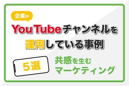 企業がYouTubeチャンネルを運用している事例5選【共感を生むマーケティング】
