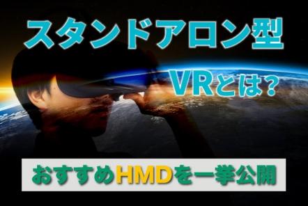 スタンドアロン型VRとは?【おすすめHMDを一挙公開】