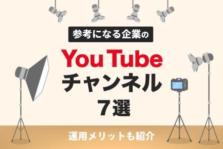 参考になる企業のYouTubeチャンネル7選【運用メリットも紹介】