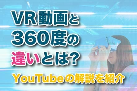 VR動画と360度の違いとは?【YouTubeの解説を紹介】