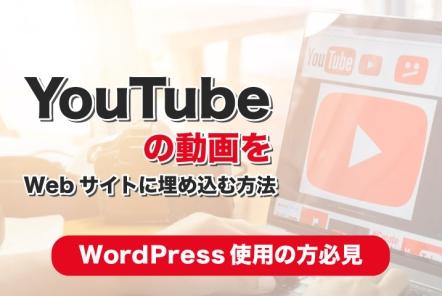 YouTubeの動画をWebサイトに埋め込む方法【WordPress使用の方必見】