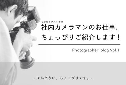 社内カメラマンのお仕事、ちょっぴりご紹介します!|カメラマンブログVol.1