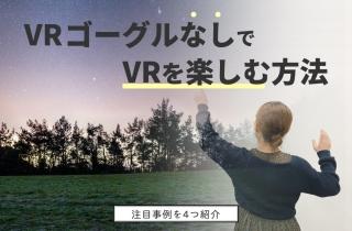 VRゴーグルなしでVRを楽しむ方法【最新事例を4つ紹介】