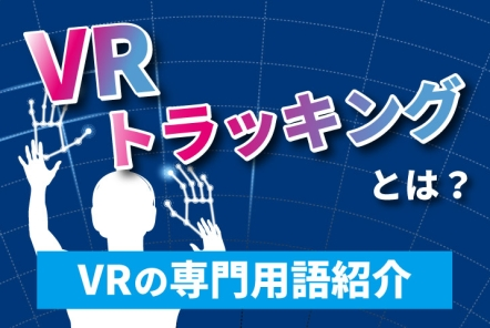 VRトラッキングとは?【VRの専門用語紹介】