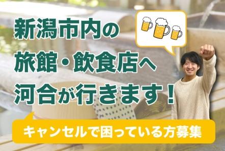 新潟市内の旅館・飲食店へ河合が行きます!【キャンセルで困っている方募集】