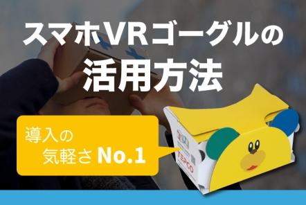 段ボール製スマホVRゴーグルの活用方法【導入の気軽さNo.1】